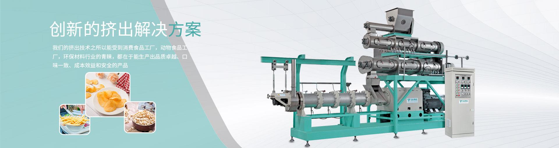 挤压膨化食品机械设备-双螺杆挤出机-山东赛纳机械科技有限公司
